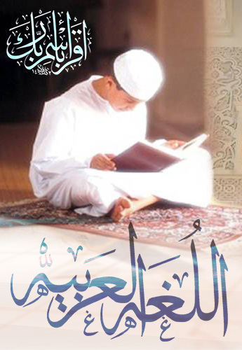 Nuraniyah School for teaching Qur'an and Arabic Language